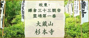 坂東・鎌倉三十三観音霊場第一番 大蔵山 杉本寺